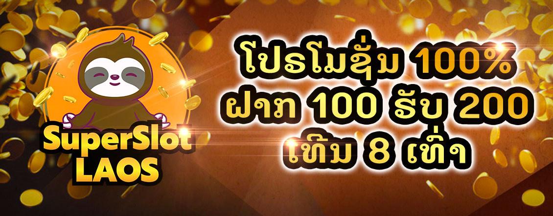 SuperSlot Laos Promotion 2