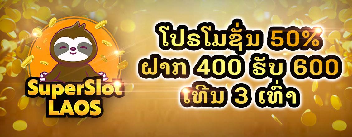 SuperSlot Laos Promotion 1